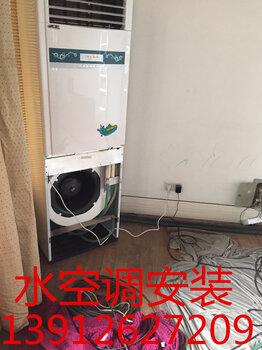 【苏州工业水空调价格_苏州水空调安装苏州水温空调安装苏州水冷空