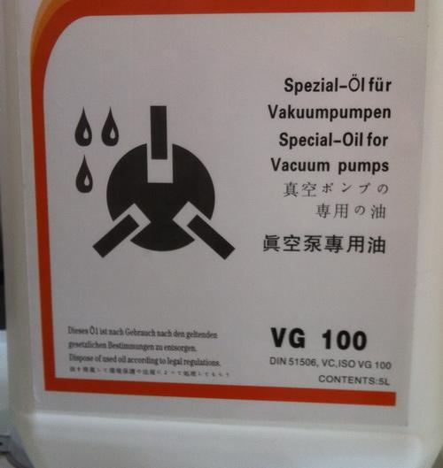 平度68号高速真空泵油