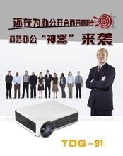 投迪清TDQ-91智能投影仪家用高清教学商用办公led投影机无线wifi