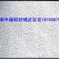 厂家直销空调、冰箱专用铝卷买橘皮压花铝卷规格齐全