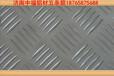 山东厂家供应铝板花纹铝板五条筋花纹铝板规格种类齐全
