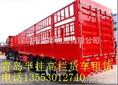 青島李滄區半掛貨車出租電話李滄區出租半掛貨車圖片