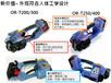 电动打包机ORT200/250/400常州厂家直销