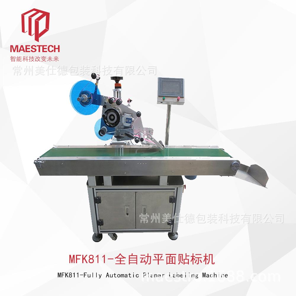 MFK-811全自动平面贴标机物流电商贴单贴标签机器