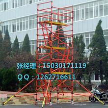 云南脚手架厂家泽宁电气生产销售绝缘快装脚手架绝缘平台图片