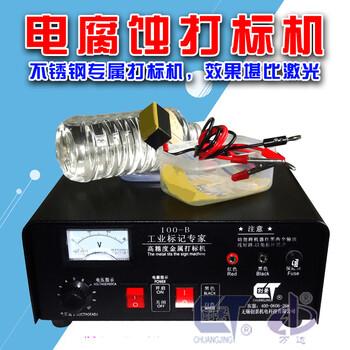 电腐蚀打标机/金属打标机/电化学打标机