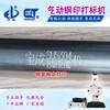 沧州万达激光喷码不锈钢钢管圆周轴向气动打标机管件圆弧面钢印打刻机