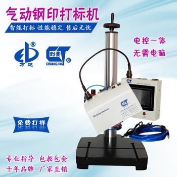 鋼印圓弧打標機管件鋼印打刻機鋼材深度標刻機氣動打碼機無需電腦