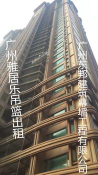 广州佛山东莞惠州玻璃幕墙高空安装电动吊篮(吊船)出租赁东邦幕墙