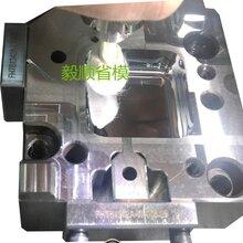 深圳毅顺模具抛光公司提供省模抛光加工服务,镜面抛光A0级