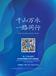CNISE2021第18屆寧波文具展定檔4月