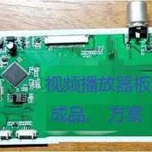 供应视频解码板卡方案,微型投影机主板方案