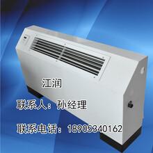 山东江润水空调厂家立式明装风机盘管供应商图片