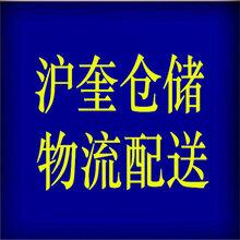 上海仓储公司物流配送服务仓储物流托管图片