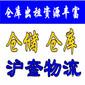 上海仓储公司物流托管仓库沪奎专业物流配送图片