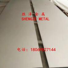 供应优质S30408不锈钢板规格齐全可切割图片