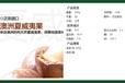 夏威夷果200g/袋坚果炒货休闲零食奶油味送开果器