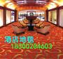 优质酒店地毯、酒店专用地毯、青岛地毯批发