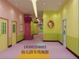 幼儿园pvc地板咨询、批发、销售、安装一体服务