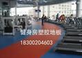 4.5mm荔枝纹健身房pvc塑胶地板厂家