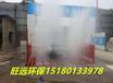 旺远牌徐州工程洗车机迅速发货售后保障