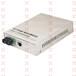 百兆10/100M自适应快速以太网光纤收发器120KM单纤\双纤可选
