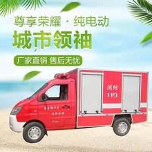 金達萊微型社區電動消防車消防救援車電動消防車廠家圖片