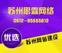 张家港网站建设、张家港网站制作、企业商城网站、高端定制网站、网站推广