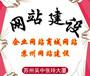 张家港网站建设、张家港网站制作、商城网站建设、中英文网站建设、企业网站建设