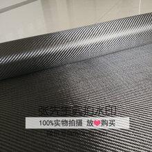 高品质3k碳纤维碳纤布真碳纤维布模型制作汽车改装用非贴纸图片