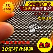 广州汽车配件改装汽车内饰改装进口碳纤维布3k240克定型布碳纤布图片