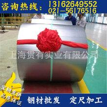 武钢电工钢硅钢卷50WW600零卖