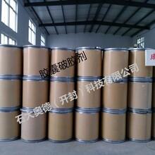破胶剂(工厂直销、规模化生产、支持定制)