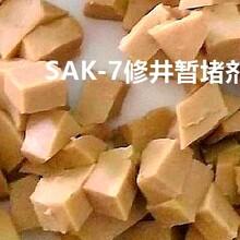 SAK-7修井暂堵剂