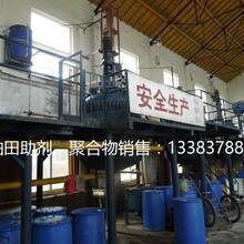 批发油田用粘土稳定剂,小阳离子聚合物型防膨剂工厂销售
