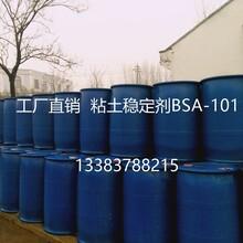 注水、酸化用粘土稳定剂BSA-101,工厂销售,质量保证·,价格最低