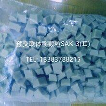油田堵漏剂SAK-5(Ⅲ),体膨颗粒堵漏剂