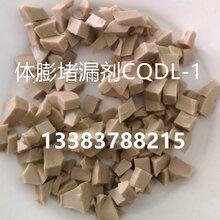 钻井堵漏剂CQDL-1,延迟膨胀漏剂、体膨颗粒堵漏剂、随钻堵漏剂,厂家销售