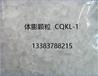 批发体膨颗粒CQKL-1,长庆油田标准适用,工厂销售