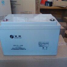 供应圣阳蓄电池sp12-100免维护蓄电池现货供应