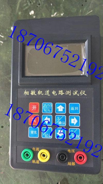 相敏轨道电路参数测试仪陕西鸿信铁路设备有限公司
