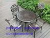 铸铝桌椅,广州铸铝桌椅,广州庭院家具