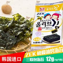 韩国进口休闲零食品批发ZEK海苔儿童即食海苔橄榄油包饭烤海苔