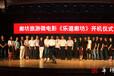 廊坊旅游局首部微电影《乐道廊坊》华视鼎信拍摄