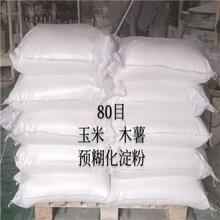 廊坊长林木薯预糊化淀粉工业级袋装25KG图片