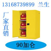 深圳防爆柜、宝安防爆柜、化学品安全柜