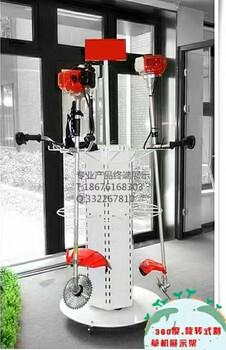 专卖割草机展架/割灌机旋转展示架/油锯货架托板/园林机械展柜