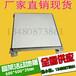 浙江全钢防静电地板-宁波抗静电地板-沈飞防静电地板厂家