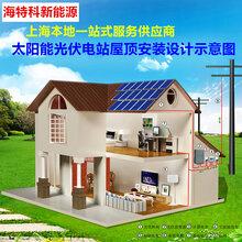 上海太阳能光伏发电系统5KW整套设备专业设计安装施工并网一站式服务