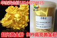鐵藝鋁藝門窗生產噴涂999進口黃金粉金箔漆專用超閃黃金粉